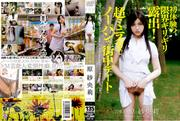 [STAR 185] Saori Hara   Walking On the Street Without Wearing Underpants (350MB MKV)